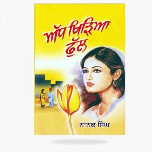 Addh Khirya Ful