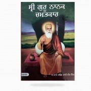 Guru Nanak Chamtkar 2