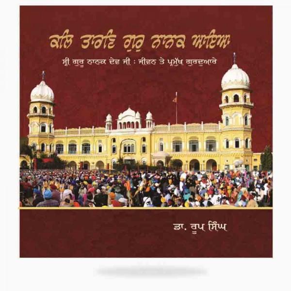 Kal Taran Guru Nanak aaya