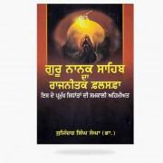 Guru Nanak dev ji rajniti