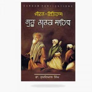 Jivan Itihas Guru Nanak ji