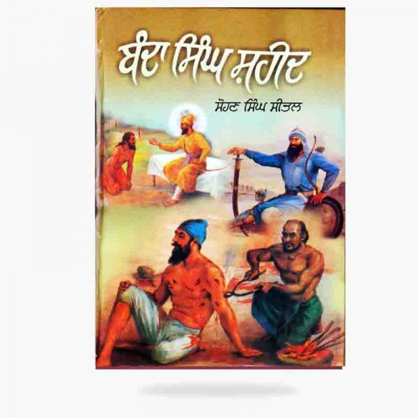 Banda Singh ji by SS Sheetal