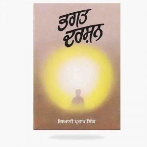 Bhagat Darshan