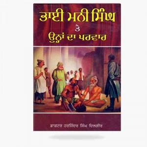 Bhai Mani Singh ji