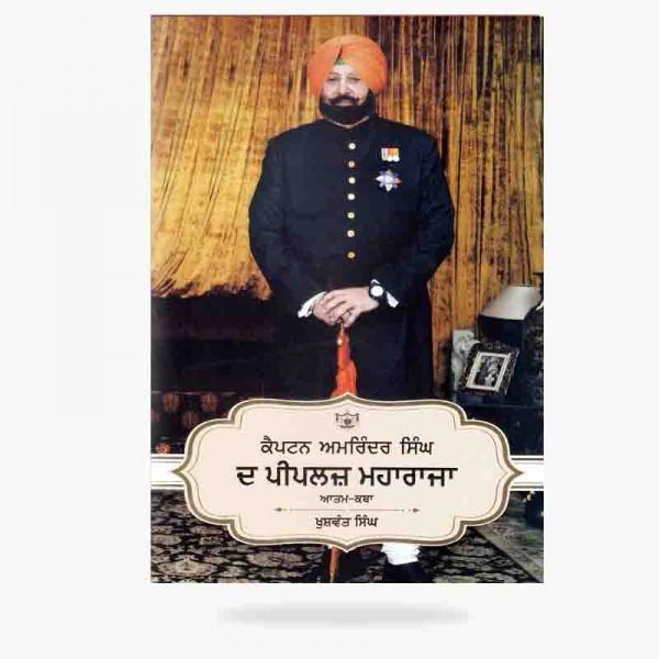 Peoples maharaja