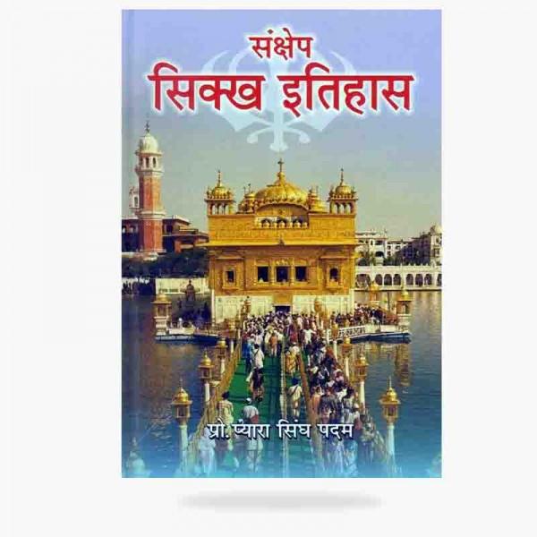 Sankhep Singh Hindi