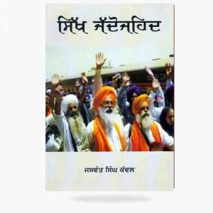 Sikh Jaddojehat