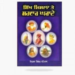 Sikh Misla te sardar Gharane