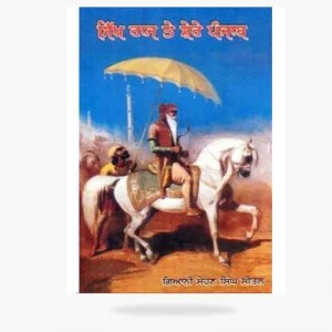 Sikh Raaj te Shere Punjab