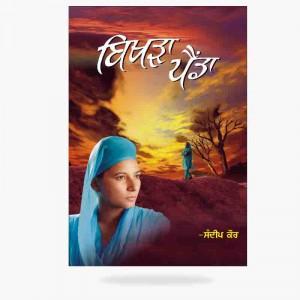 Bikhra Painda