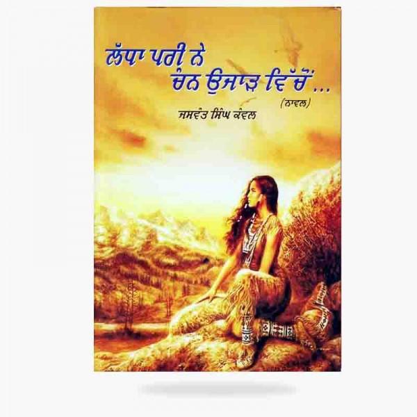 Ladha Pari