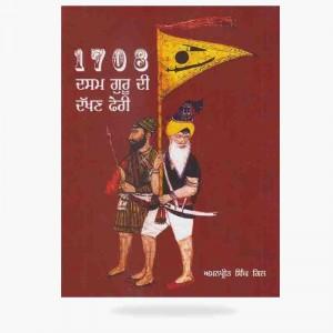 1708 dasam guru
