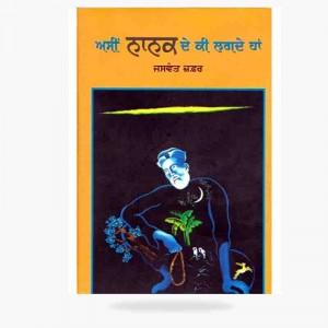 Assi Guru Nanak de ki lgde