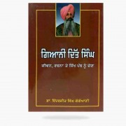 Giani Ditt Singh jivan rachna te sikh panth nu den