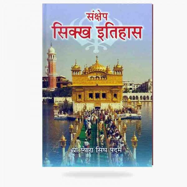 Sankhep Singh Itihas Hindi