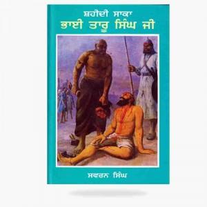 Taru Singh ji