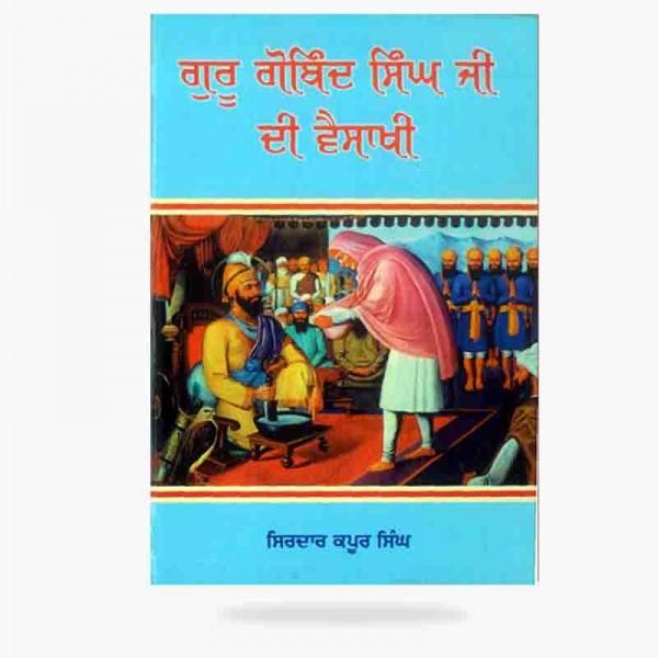 Guru Gobind Singh ji di vaisakhi