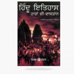 Hindu Itihas
