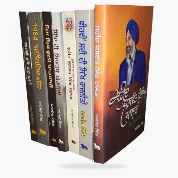 Set of 7 Books Ajmer singh