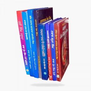 baba prem singh hoti books set