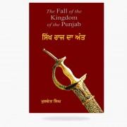 Sikh Raaj da Ant