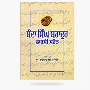 Banda singh Farsi sarot