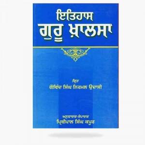 Itihas Guru Khalsa
