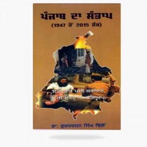 Punjab da Santap