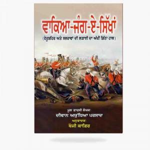 Vakya Jang e Sikhan
