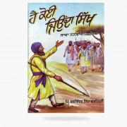 Hai Koi Jiunda sikh