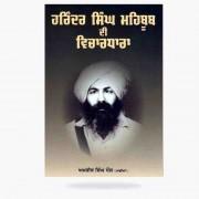 Harinder Singh Mehboob