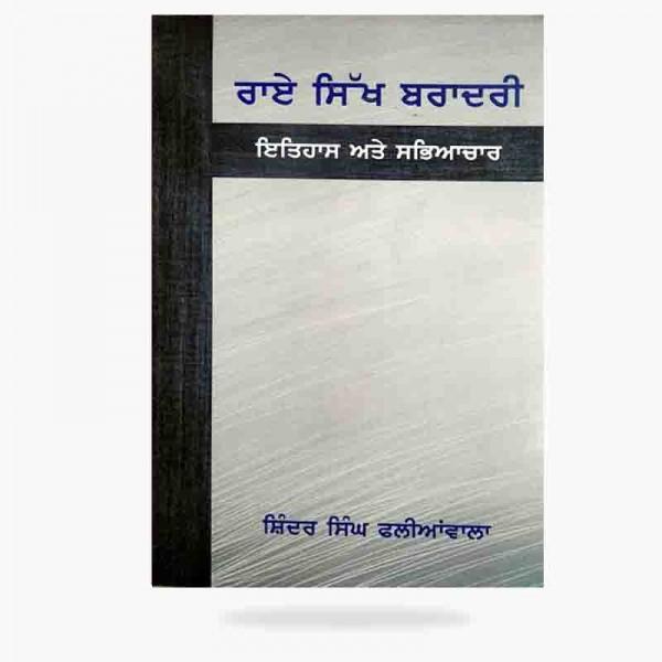 Rai Sikh Bradari