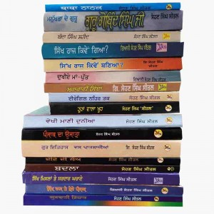 set of 17 Books sohan singh seetal
