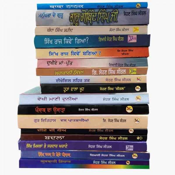 set of 17 Books sohan singh seetal